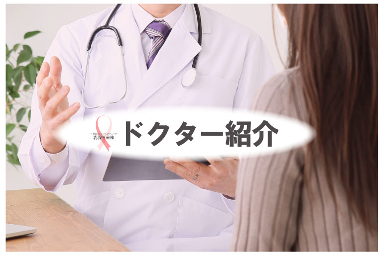 宇都宮セントラルクリニック ブレストセンター ドクター紹介