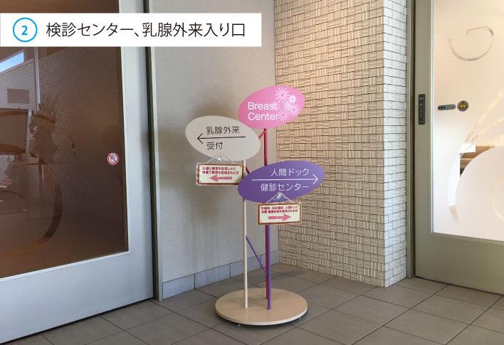 検診センター、乳腺外来入り口