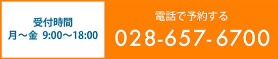 受付時間火・木・金 9:00〜18:00 電話で予約する TEL.028-657-6700
