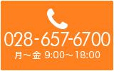 028-657-6700 月〜金 9:00〜18:00