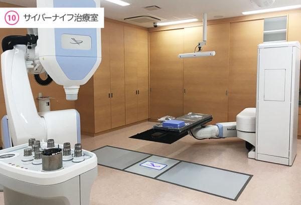 10.サイバーナイフ治療室