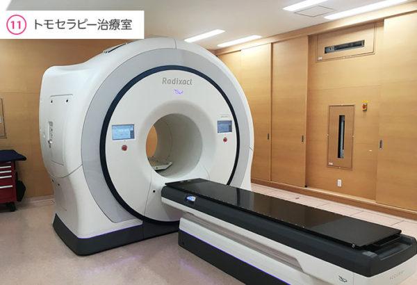 11.トモセラピー治療室