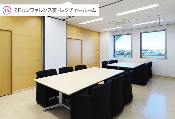 15.2Fカンファレンス室・レクチャールーム
